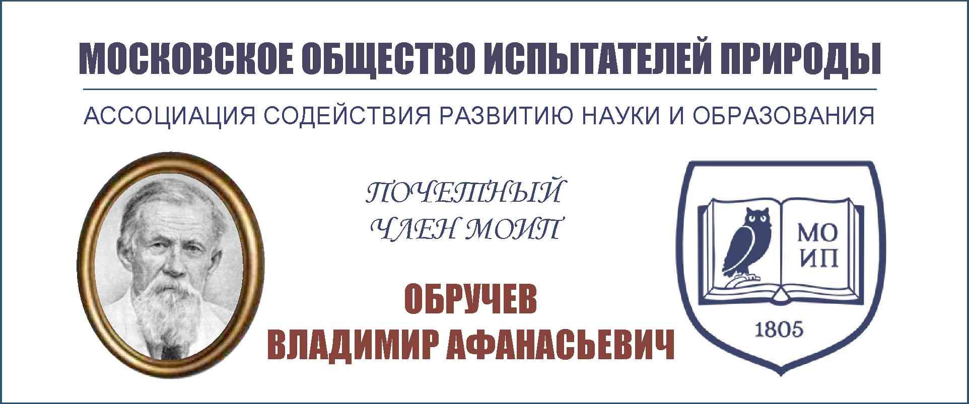 Обручев Владимир Афанасьевич – почетный член МОИП