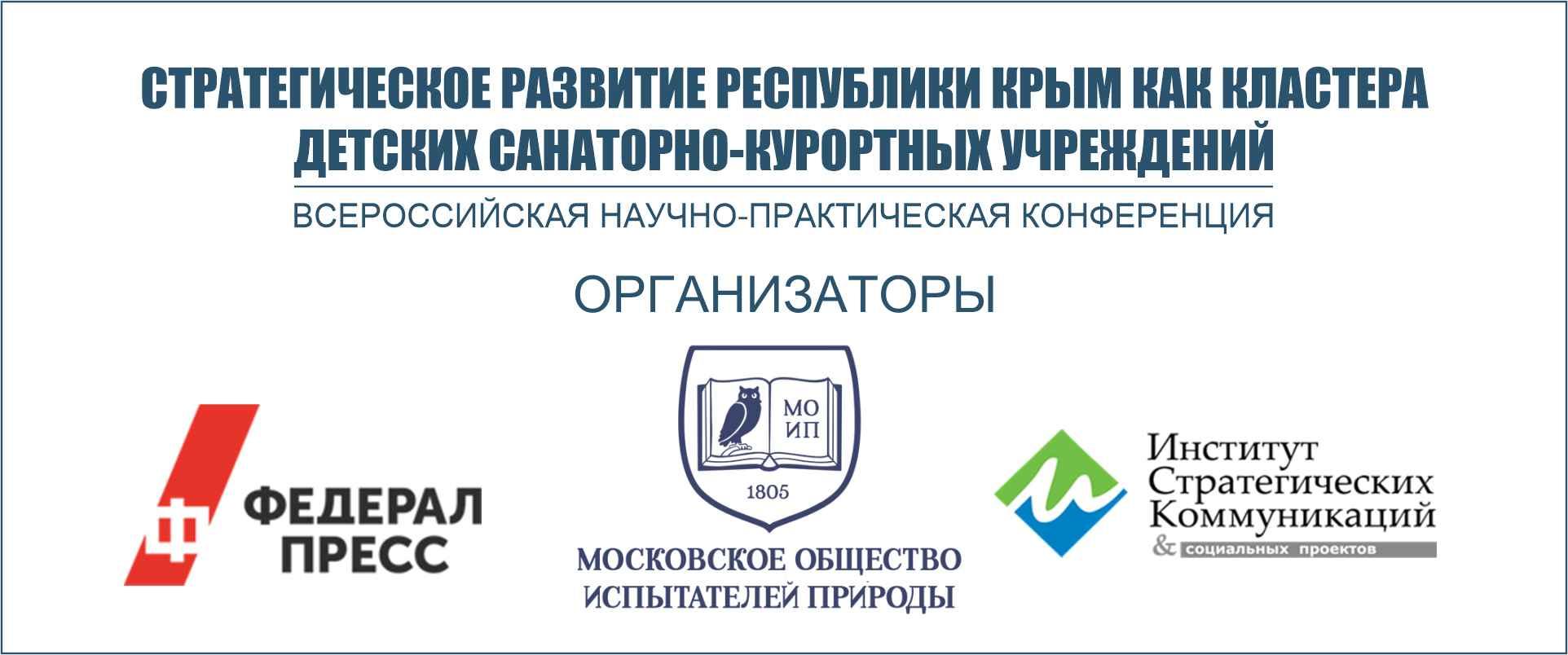 Фотоотчет о Конференции «Стратегическое развитие Республики Крым как кластера детских санаторно-курортных учреждений»