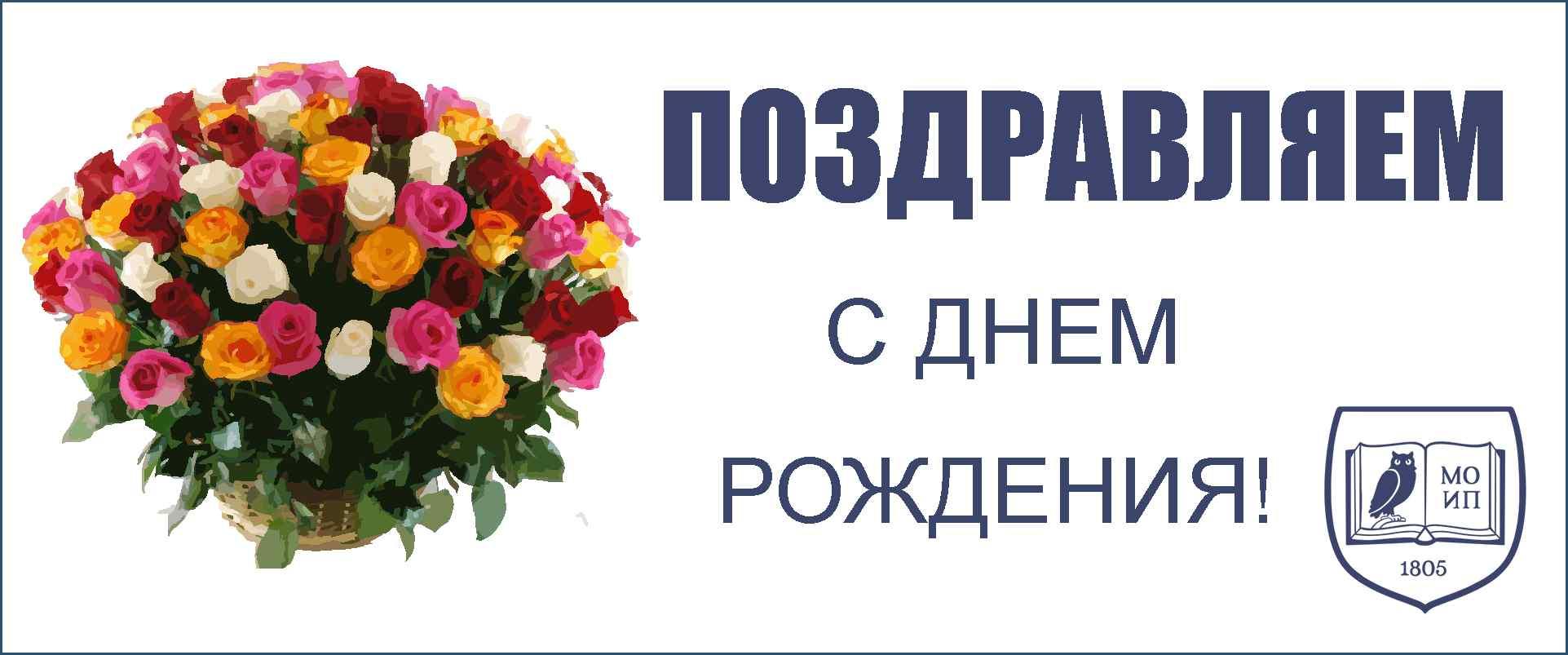 Шалве Александровичу АМОНАШВИЛИ - 90 лет!