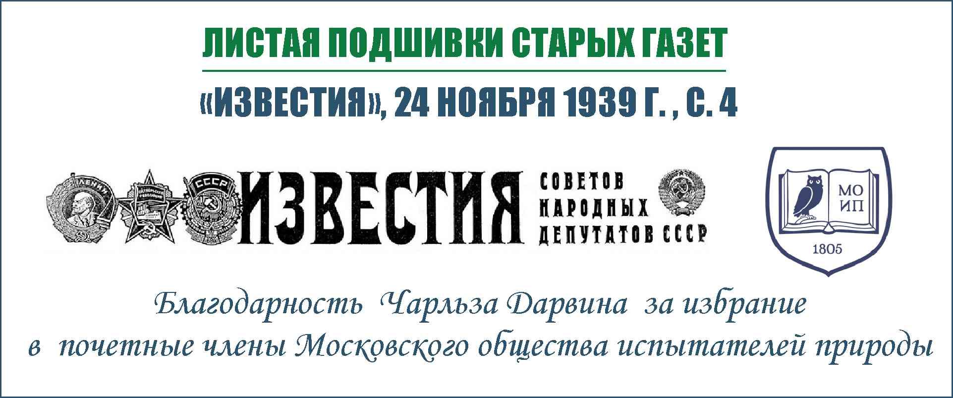 Листая подшивки старых газет («Известия», 24 ноября 1939 г. , с. 4)