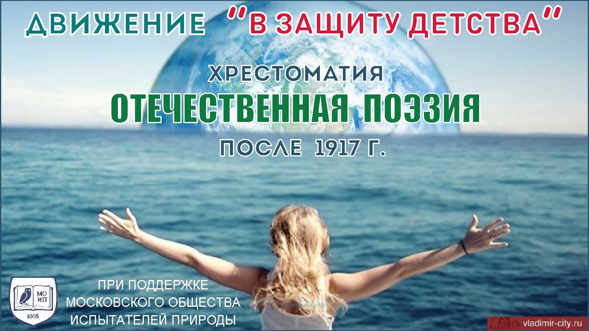 ХРЕСТОМАТИЯ. ОТЕЧЕСТВЕННАЯ ПОЭЗИЯ после 1917 г.