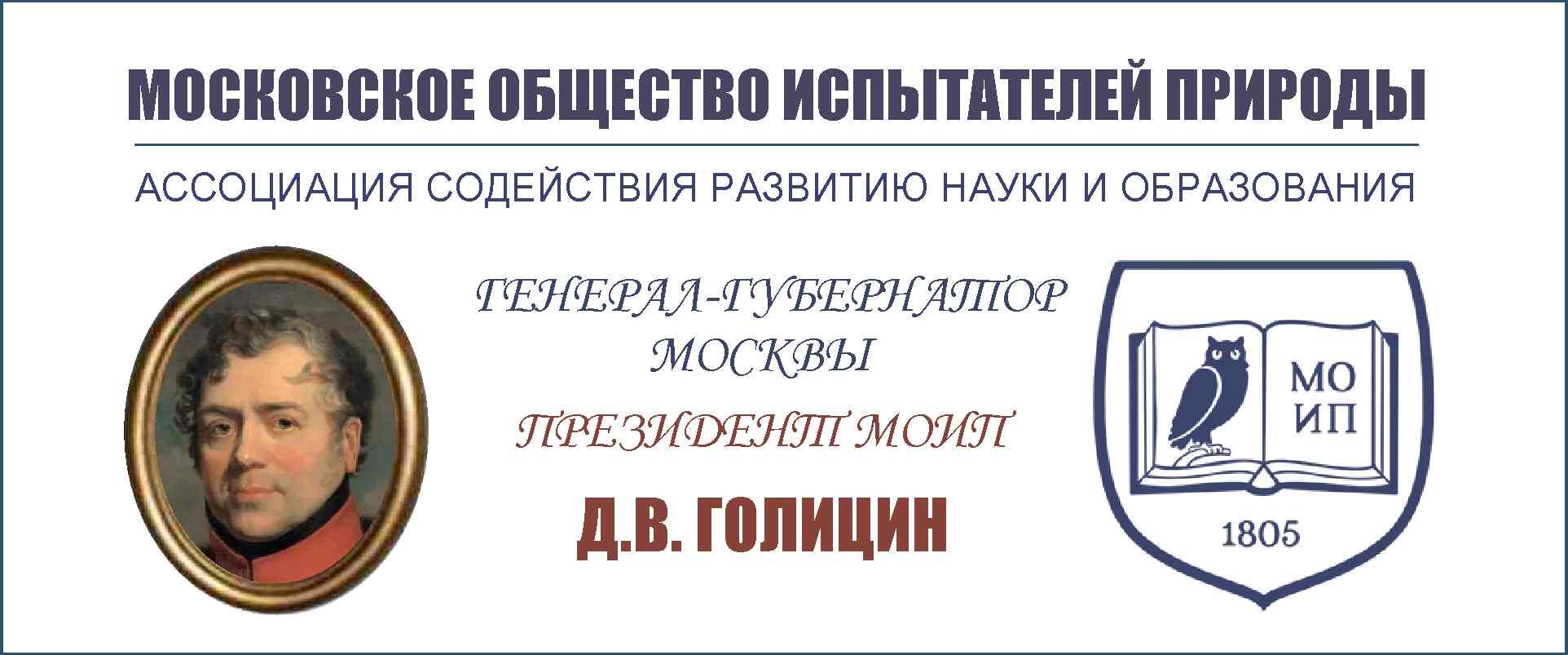 ГЕНЕРАЛ-ГУБЕРНАТОР МОСКВЫ – ПРЕЗИДЕНТ МОИП