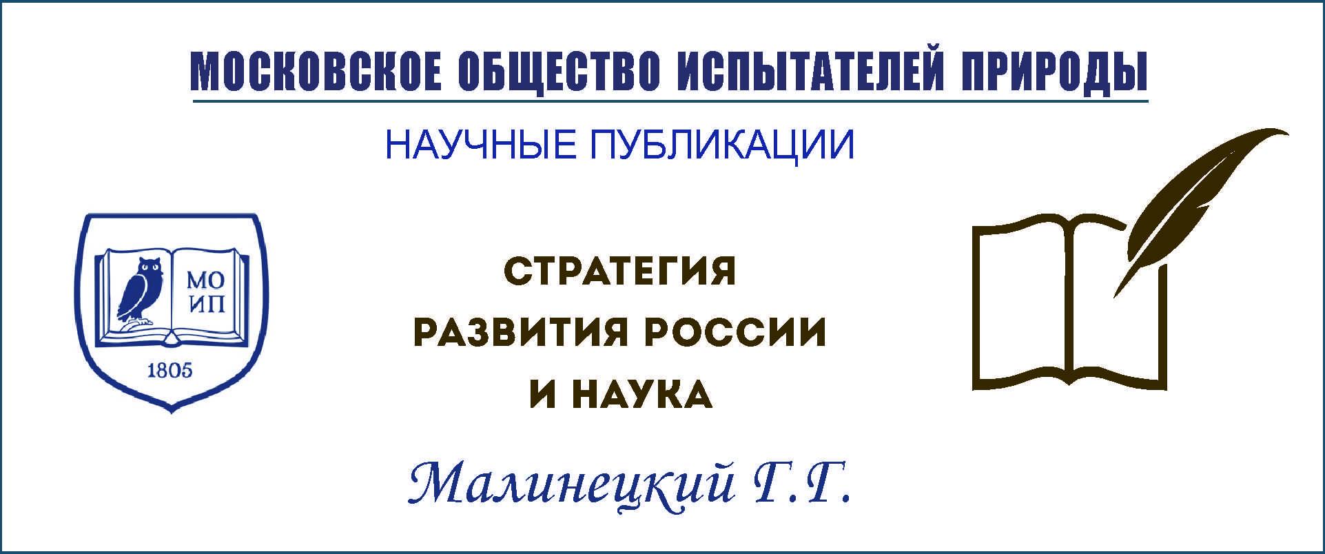 Стратегия развития России и наука