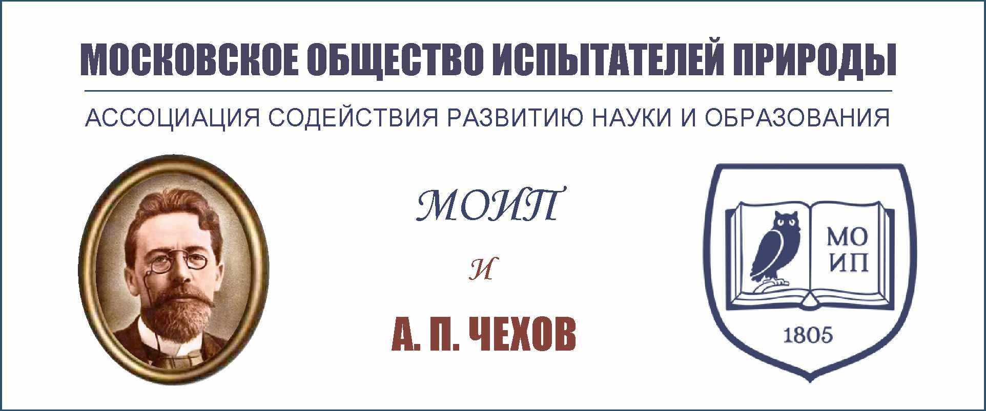 А.П.ЧЕХОВ И МОИП