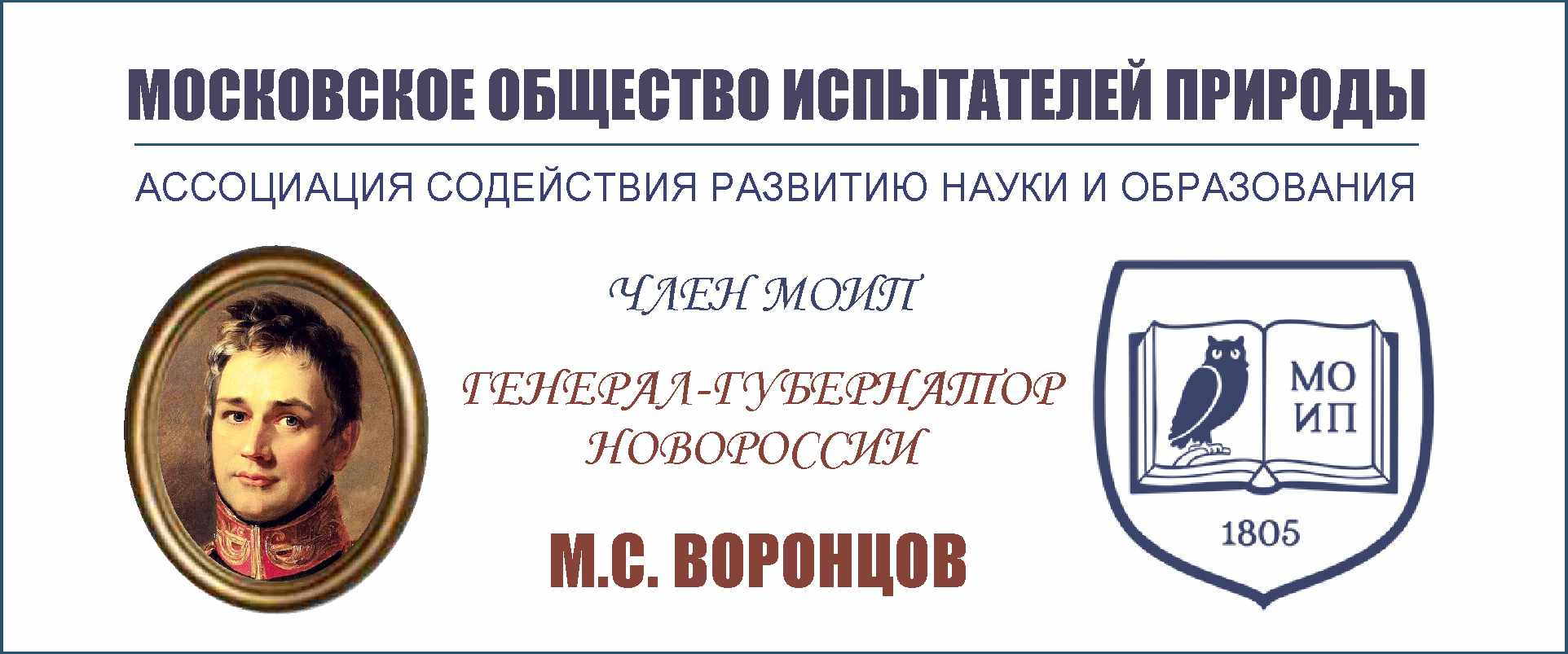 ГЕНЕРАЛ-ГУБЕРНАТОР НОВОРОССИИ М.С. ВОРОНЦОВ – член МОИП