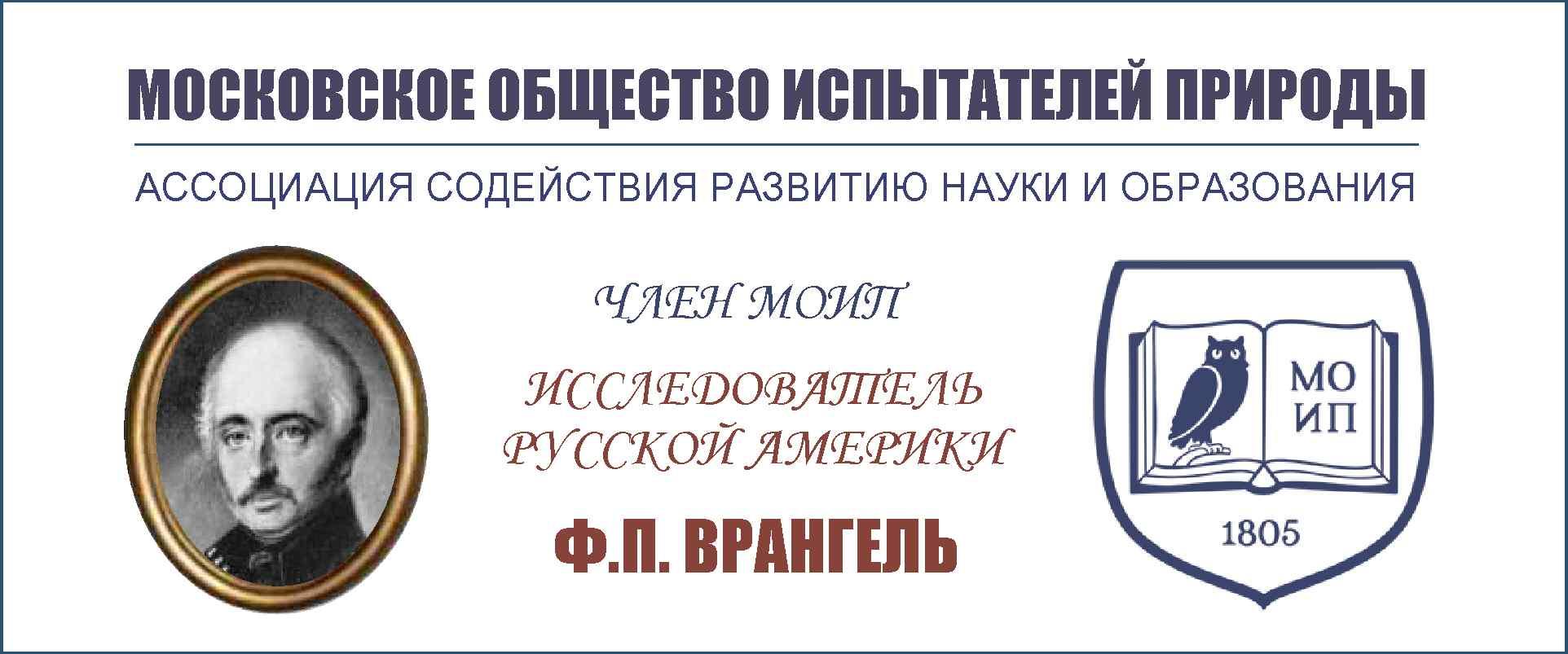 АДМИРАЛ ВРАНГЕЛЬ Ф.П. – ЧЛЕН МОИП